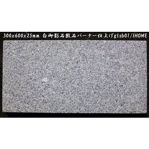 敷石ガーデニング庭白御影石敷石バーナー石材板石長方形平板gtsb01【本州限定販売】