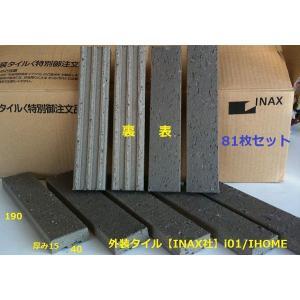 タイル 81枚セット 送料無料 外装タイル 壁用壁材 INAX タイルi0181