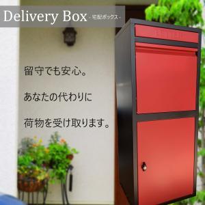 宅配ボックス 送料無料 おしゃれ 人気 大容量郵便ポスト ビッグサイズ レッド赤色宅配BOX pm4...