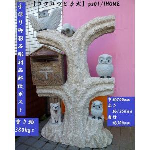ポスト 郵便ポスト 郵便受け 美しい高級手作り御影石彫刻品ポスト フクロウと子犬 ps01|ihome