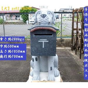 ポスト 郵便ポスト 郵便受け 美しい高級手作り御影石彫刻品ポスト 犬 ps02|ihome