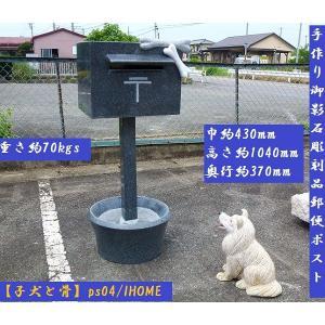 ポスト 郵便ポスト 郵便受け 美しい高級手作り御影石彫刻品ポスト 子犬と骨 ps04|ihome