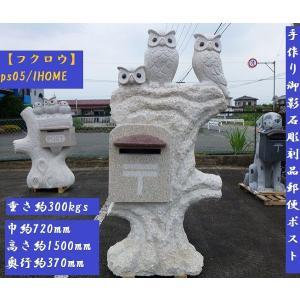 ポスト 郵便ポスト 郵便受け 美しい高級手作り御影石彫刻品ポスト フクロウ ps05|ihome