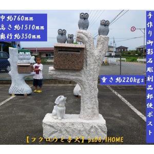 ポスト 郵便ポスト 郵便受け 美しい高級手作り御影石彫刻品ポスト フクロウと子犬 ps06|ihome