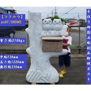 ポスト 郵便ポスト 郵便受け 美しい高級手作り御影石彫刻品ポスト フクロウ ps07|ihome
