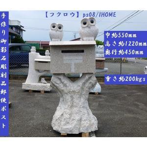 ポスト 郵便ポスト 郵便受け 美しい高級手作り御影石彫刻品ポスト フクロウ ps08|ihome