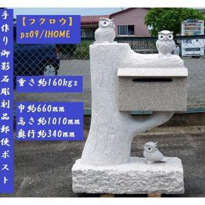 ポスト 郵便ポスト 郵便受け 美しい高級手作り御影石彫刻品ポスト フクロウ ps09|ihome