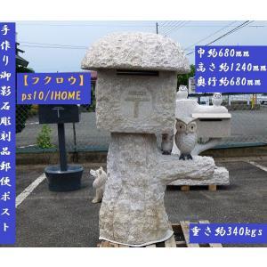 ポスト 郵便ポスト 郵便受け 美しい高級手作り御影石彫刻品ポスト フクロウしいたけ ps10|ihome