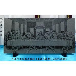アジアン雑貨・バリアート★手作り♪高級黒御影石★絵画彫刻【最後の晩餐】sc501|ihome