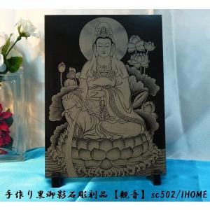 アジアン雑貨・バリアート★手作り♪高級黒御影石★絵画彫刻【観音】sc502|ihome