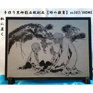アジアン雑貨・バリアート★手作り♪高級黒御影石★絵画彫刻【師の教育】sc503|ihome