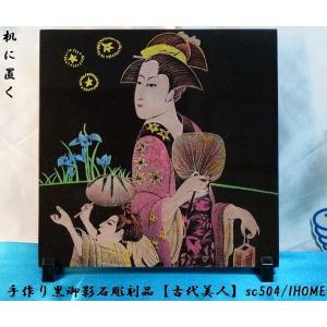 アジアン雑貨・バリアート★手作り♪高級黒御影石★絵画彫刻【古代美人】sc504|ihome