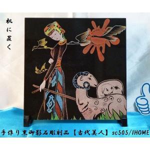 アジアン雑貨・バリアート★手作り♪高級黒御影石★絵画彫刻【古代美人】sc505|ihome