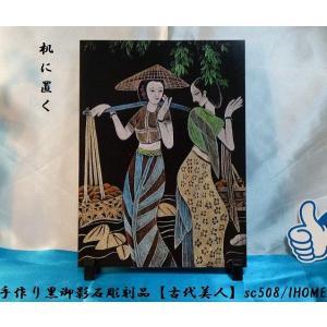 アジアン雑貨・バリアート★手作り♪高級黒御影石★絵画彫刻【古代美人】sc508|ihome