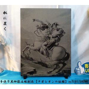 アジアン雑貨・バリアート★手作り♪高級黒御影石★絵画彫刻【ナポレオンの征服】sc5101|ihome