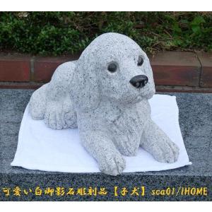 [送料無料]可愛い白御影石彫刻品【子犬】sca01|ihome