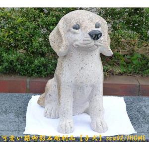 [送料無料]可愛い錆御影石彫刻品【子犬】sca02|ihome