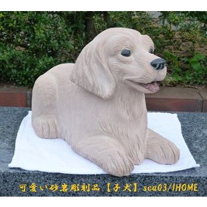[送料無料]可愛い砂岩彫刻品【子犬】sca03|ihome