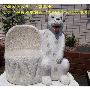 伝統手作りピンク御影石彫刻品【犬椅子】scf03|ihome