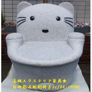 伝統手作り白御影石彫刻scf04|ihome