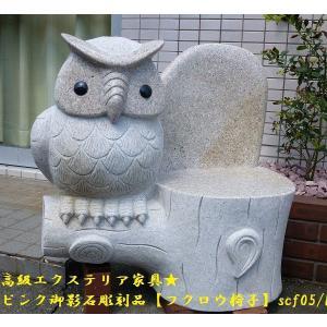 伝統手作り錆御影石彫刻品【フクロウ椅子】scf05|ihome