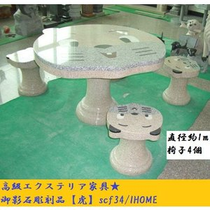 エクステリア家具