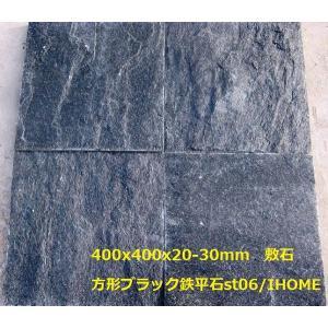 敷石ガーデニング庭鉄平石方形石材とっても綺麗なブラック鉄平石st10|ihome