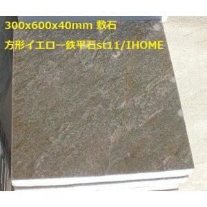 敷石ガーデニング庭鉄平石方形石材とっても綺麗なイエロー鉄平石st11|ihome