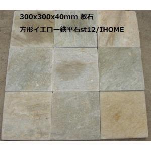 敷石ガーデニング庭鉄平石方形石材(3枚セット送料無料)とっても綺麗なイエロー鉄平石st12|ihome