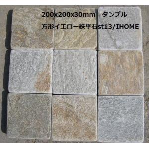 ピンコロ敷石ガーデニング庭鉄平石方形石材(8枚セット送料無料)とっても綺麗なイエロー鉄平石st13|ihome