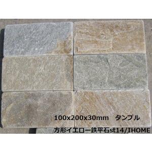 ピンコロ敷石ガーデニング庭鉄平石方形石材(18枚セット送料無料)とっても綺麗なイエロー鉄平石st14|ihome