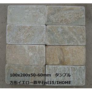 ピンコロ敷石ガーデニング庭鉄平石方形石材(9枚セット送料無料)とっても綺麗なイエロー鉄平石st15|ihome