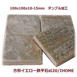 タイル敷石ガーデニング庭鉄平石(90枚セット送料無料)とっても綺麗なイエロー鉄平石st20|ihome