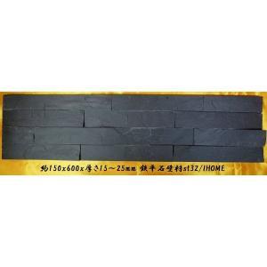 モザイク鉄平石壁材ガーデニング庭石材綺麗なダックグレー鉄平石モザイク壁材st32|ihome