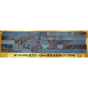 モザイク鉄平石壁材ガーデニング庭石材綺麗なミックスカラー鉄平石モザイク壁材st33|ihome
