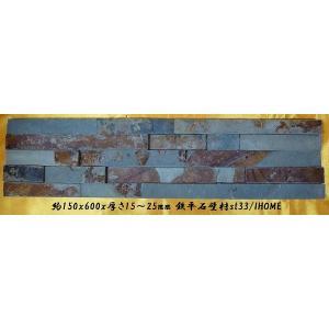 モザイク鉄平石壁材ガーデニング庭石材(6枚セット送料無料)綺麗なミックスカラー鉄平石モザイク壁材st33-6p|ihome