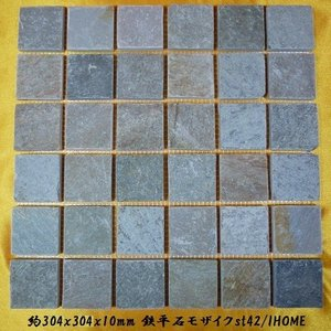 モザイクタイル鉄平石敷石ガーデニング庭石材(10枚セット送料無料)イエロー鉄平石モザイクタイルst42-10|ihome