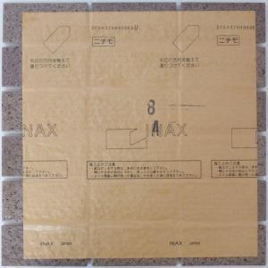 タイル 国産 タイル シート 壁 外装タイル 壁用壁材 INAX タイルYM-255DGR-15