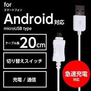 送料無料 充電ケーブル アンドロイド スマホ USBケーブル...