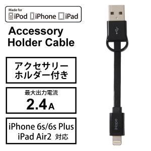 送料無料 iPhoneX対応 充電ケーブル スマホ iPhone iPod USBケーブル データ通信 充電 急速 2.4A MFi 認証品 ブラック UD-L004K メール便