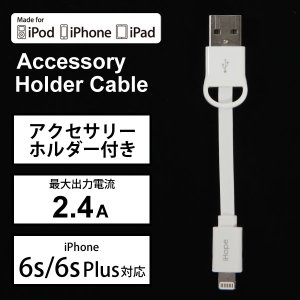 送料無料 iPhoneX対応 充電ケーブル スマホ iPhone iPod USBケーブル データ通信 充電 急速 2.4A MFi 認証品 ホワイト UD-L004W メール便