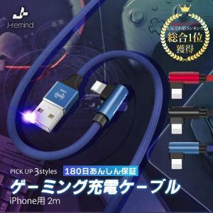iPhone 充電ケーブル 充電器 L字型 2m 急速充電 高性能 ゲーミング USB iPhone...