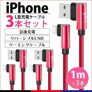 iPhone 充電ケーブル L字型 3本セット 充電器 ゲーミング コード 1m 急速充電 断線防止...