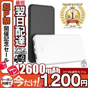 モバイルバッテリー iPhone 大容量 軽量 12500mAh 小型 急速充電 PSE認証済 2台...
