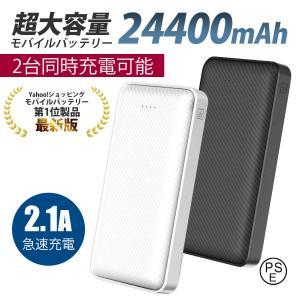 モバイルバッテリー iPhone 大容量 軽量 24400mAh 小型 急速充電 PSE認証済 2台...
