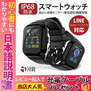 スマートウォッチ 腕時計 血圧 iPhone 日本語 説明書 ip68防水 iPhone対応 アプリ...