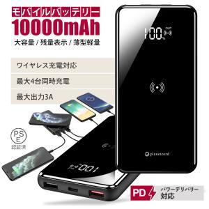 モバイルバッテリー 大容量 ワイヤレス 薄型 10000mAh 4台同時充電 PSE ワイヤレス充電...