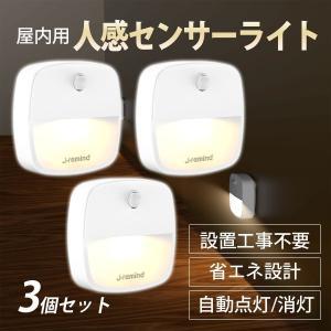 LEDライト センサーライト 3個セット 人感 モーションセンサー 照明器具 屋内用 自動点灯 防犯...