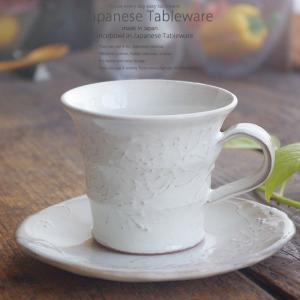 和食器 美濃焼  ナチュラル白粉引 ローズレリーフ バラ コーヒー カップソーサー 紅茶 ティー 珈琲 カフェ おうち ごはん 食器 うつわ 日本製 ii-otto