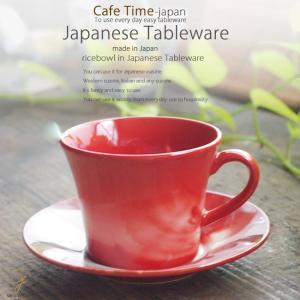 和食器 美濃焼 マーブル レッド 赤  コーヒー カップソーサー 紅茶 ティー 珈琲 カフェ おうち ごはん 食器 うつわ 日本製 ii-otto